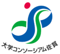 大学コンソーシアム佐賀